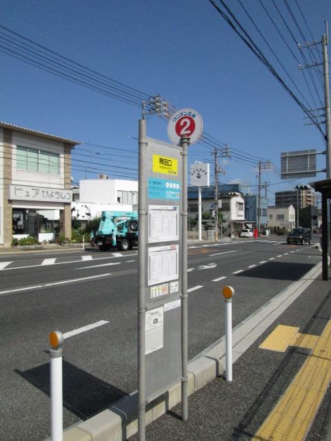稗田口バス停(下関駅方面)2