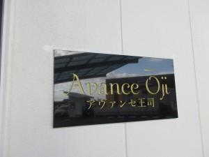 AvanceOji共用部分(15)