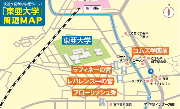 東亜大周辺MAP